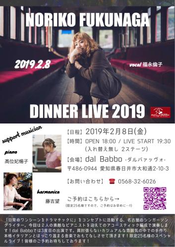 福永倫子 Dinner Live_c0315821_19262341.jpg