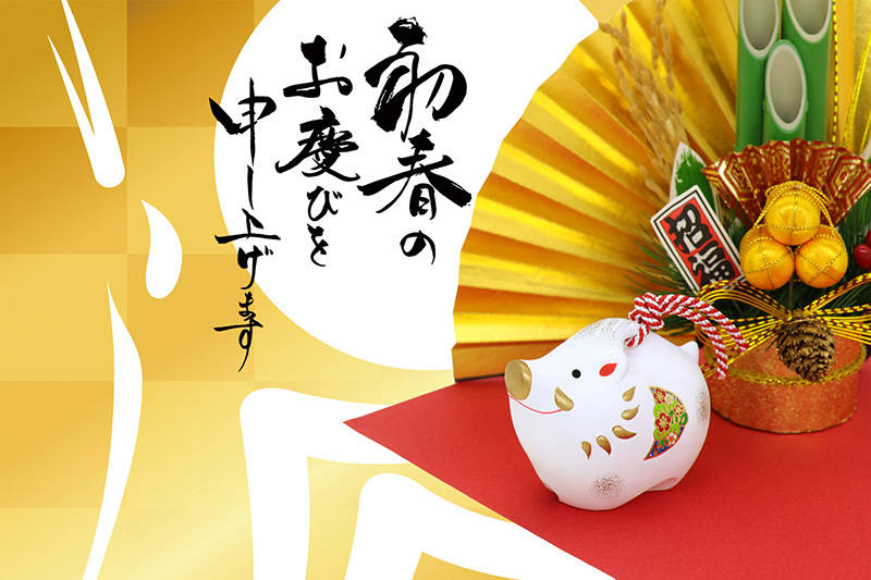 新年のご挨拶 by 甲府店・塩山店_f0076925_11304615.jpg