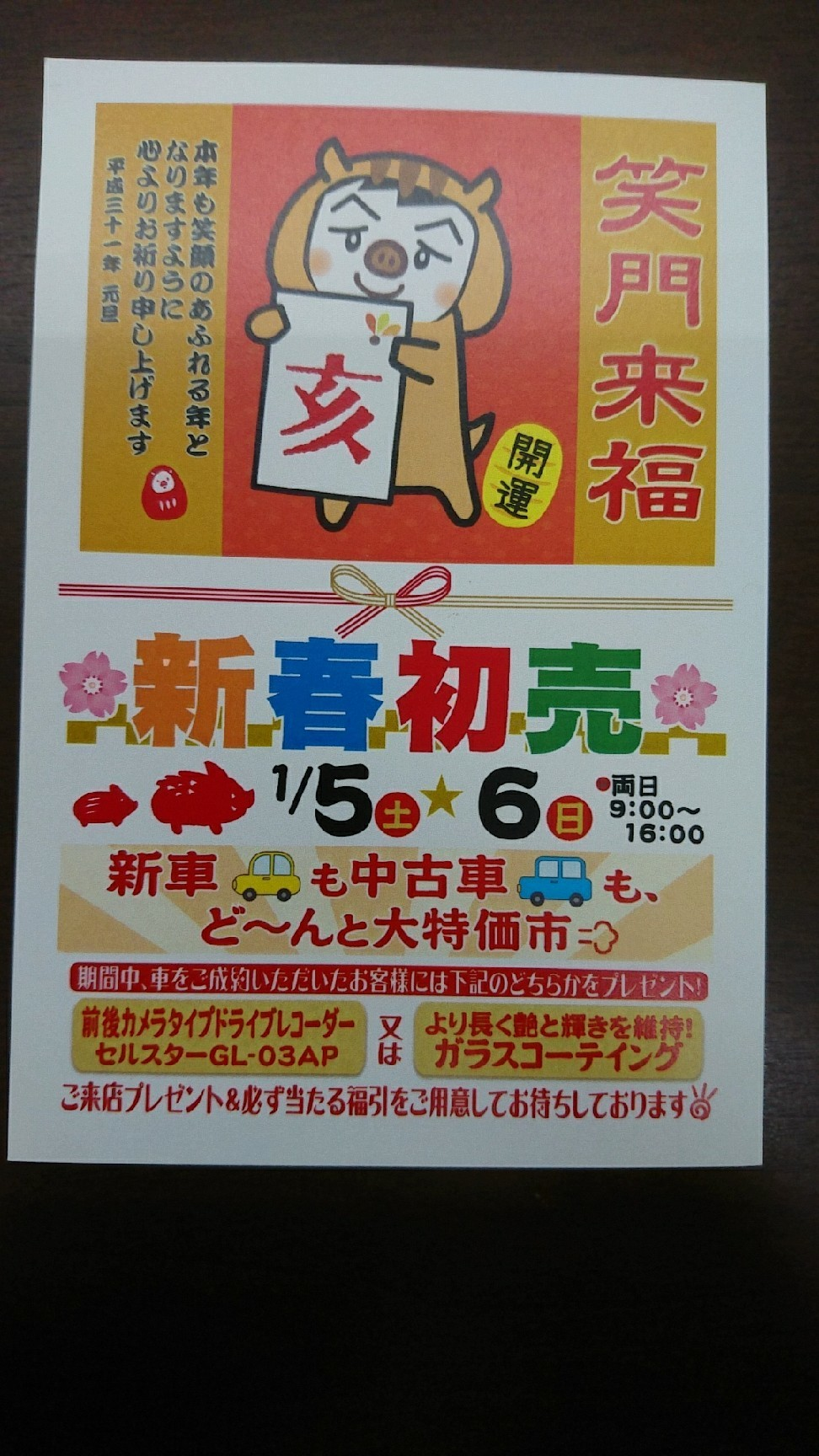 新春初売り_b0237229_09025292.jpg