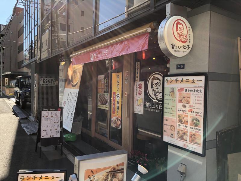あの超美味餃子屋さんが神保町に! 曾さんの餃子_a0359239_21463898.jpg