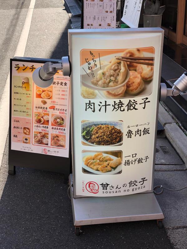 あの超美味餃子屋さんが神保町に! 曾さんの餃子_a0359239_21464016.jpg
