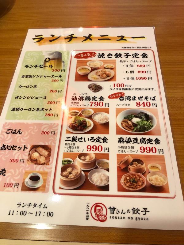 あの超美味餃子屋さんが神保町に! 曾さんの餃子_a0359239_21464198.jpg