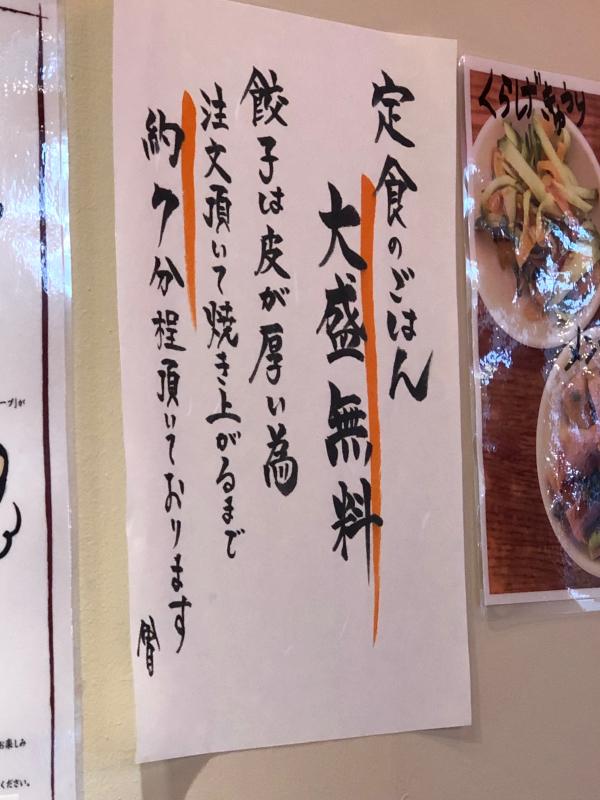 あの超美味餃子屋さんが神保町に! 曾さんの餃子_a0359239_21464342.jpg