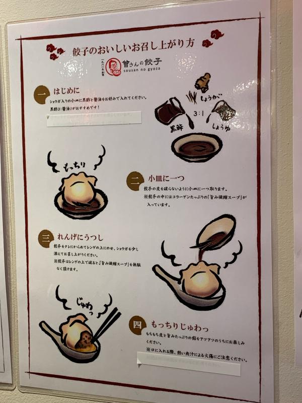 あの超美味餃子屋さんが神保町に! 曾さんの餃子_a0359239_21520533.jpg