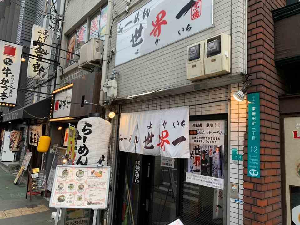 京橋のラーメン「らーめん 世界一 京橋本店」_e0173645_14422533.jpg