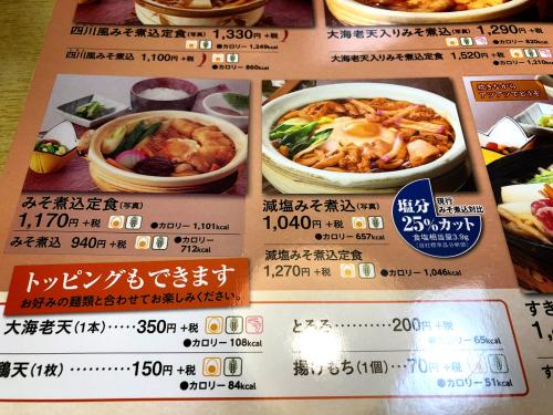 サガミ亀山店_e0292546_09321923.jpg