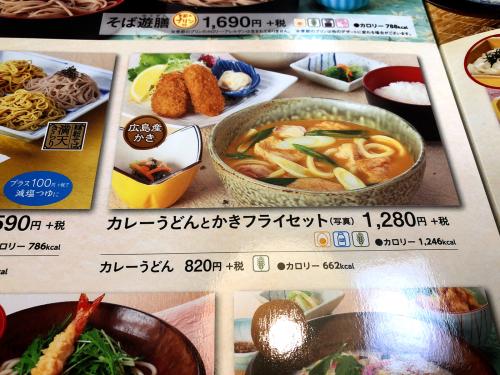 サガミ亀山店_e0292546_09322047.jpg