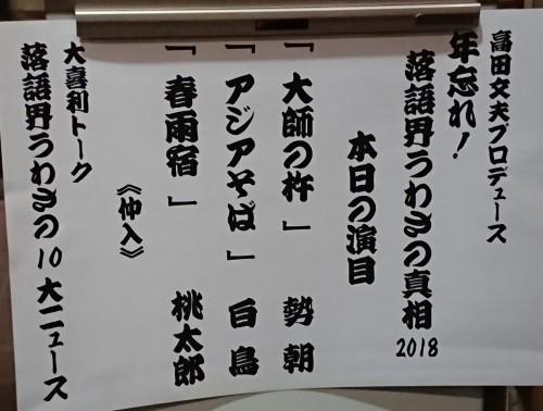 年忘れ落語会 うわさの真相2018_c0100865_11035059.jpg