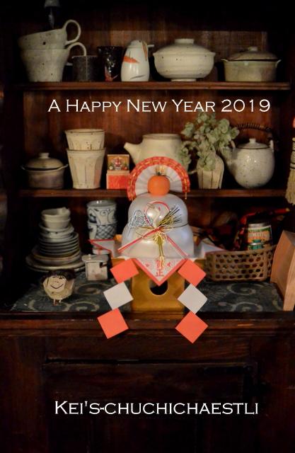 今年もよろしくお願いいたします!_c0287366_22405336.jpg