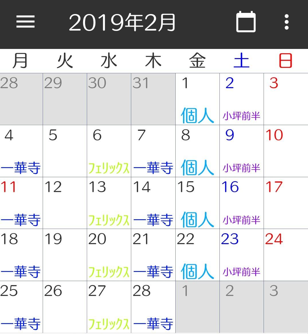 2019年2月の予定・カレンダー_c0366378_20165128.jpg