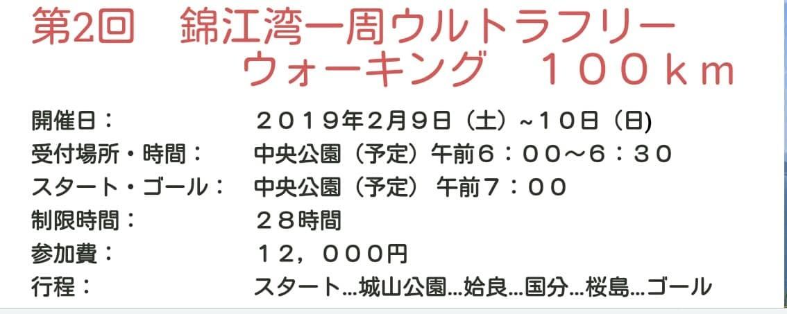 第2回錦江湾一周ウルトラウォーク100キロを申し込みました_e0294183_11160356.jpg