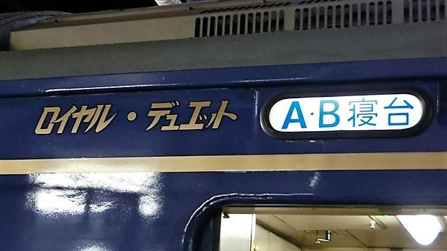 藤田八束の鉄道写真@新幹線はビジネスに、特急在来線は観光にもっと多様化を考えて欲しい・・・新幹線が駅を寂しくする_d0181492_23495525.jpg