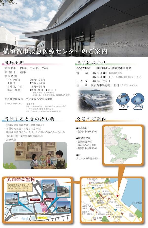 救急 医療 センター 横須賀