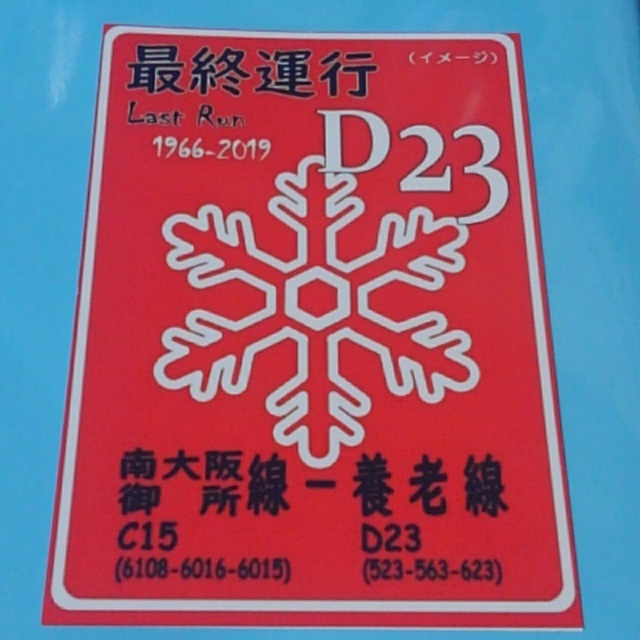 『vol.3691 養老鉄道D23編成に特殊系統板取付』_e0040714_20405531.jpg