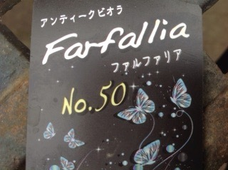 Farfallia_e0365614_17050587.jpg