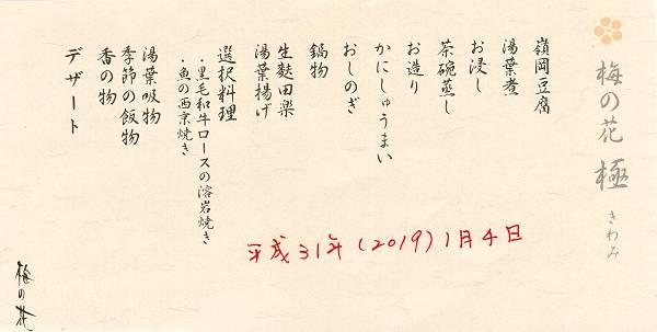 「梅の花」にて_d0065324_2339982.jpg