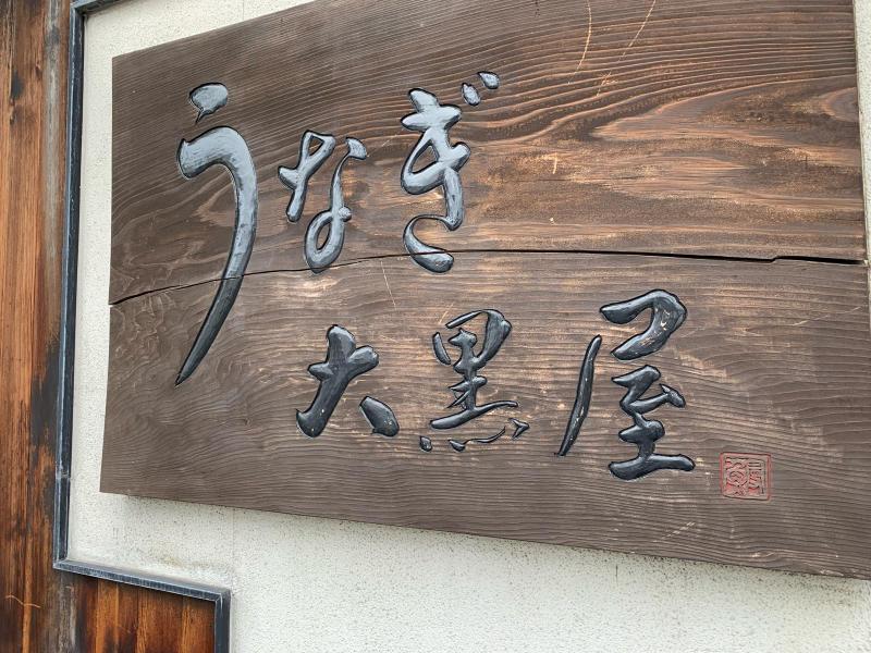 新春は鰻重 うなぎ大黒屋_a0359239_16021119.jpg