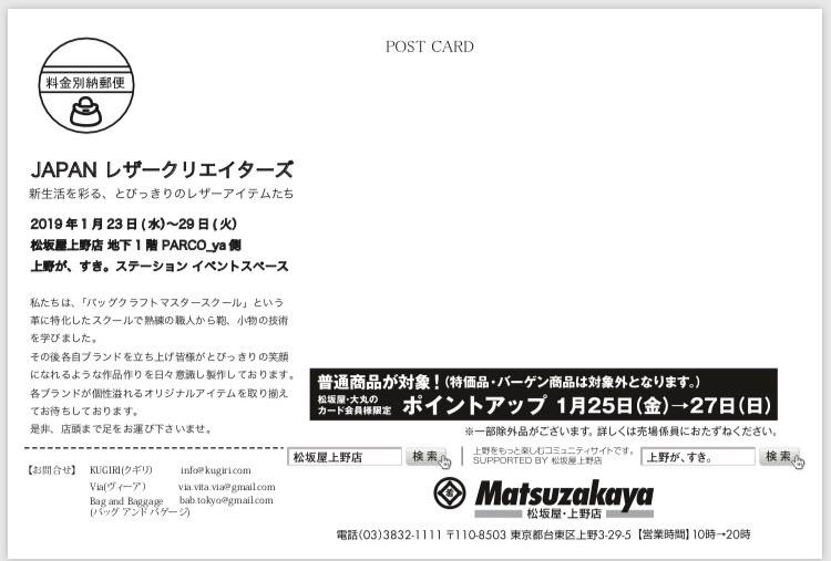 今年まず最初は、松坂屋上野店「上野が、好き。ステーション」でのPOP UPから!_f0340942_22075663.jpg