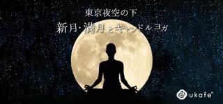 6月開催!! 東京夜空の下 新月と満月とキャンドルヨガ_a0267845_16372622.jpg
