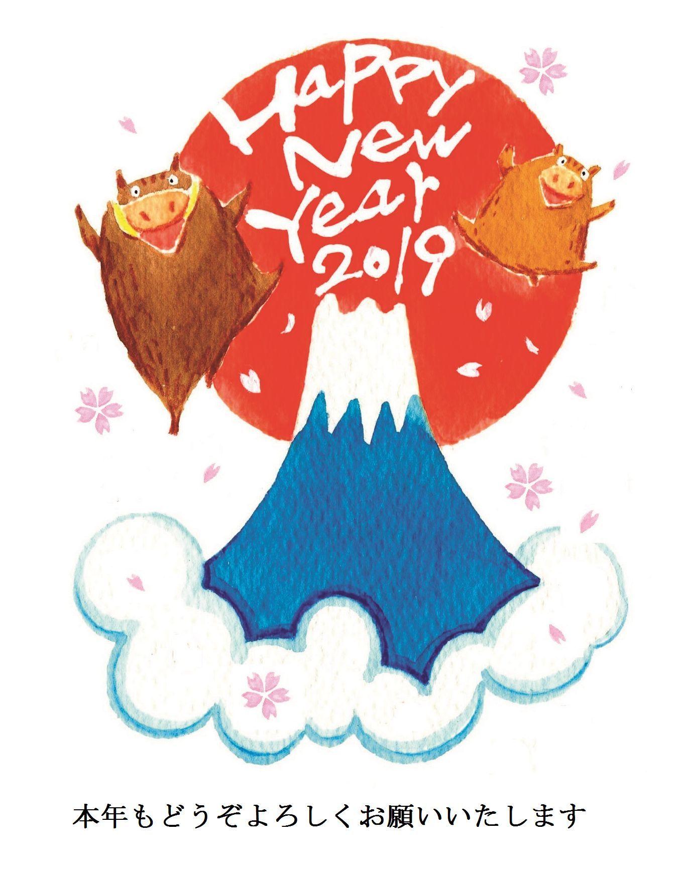 謹賀新年2019_f0157746_10021201.jpg