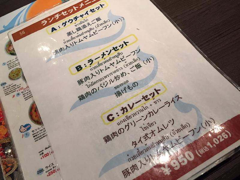 【錦糸町でタイ料理】タイ国料理「ゲウチャイ 江東橋店」のランチ_b0008655_16482600.jpg