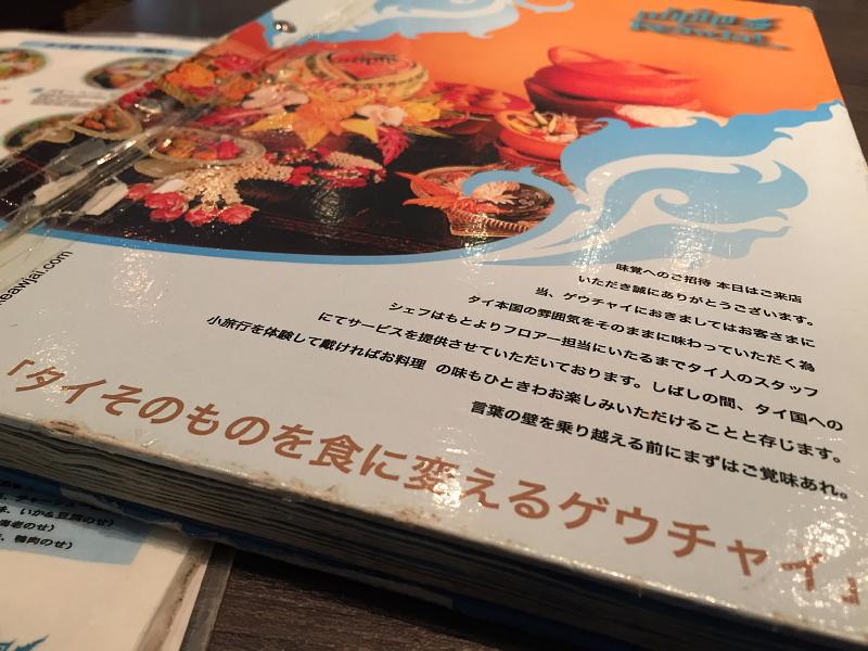 【錦糸町でタイ料理】タイ国料理「ゲウチャイ 江東橋店」のランチ_b0008655_16484017.jpg