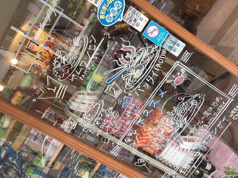 【錦糸町でタイ料理】タイ国料理「ゲウチャイ 江東橋店」のランチ_b0008655_16561894.jpg