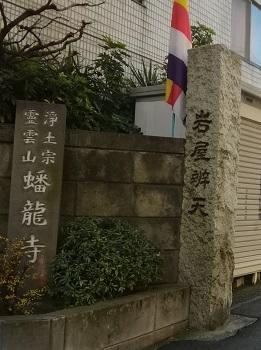 目黒・寺社めぐり_a0061057_044487.jpg