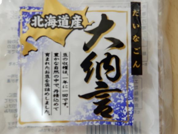 '19,1,6(日)「あの日の南田洋子さん」とマグロのづけ丼!_f0060461_06221499.jpg