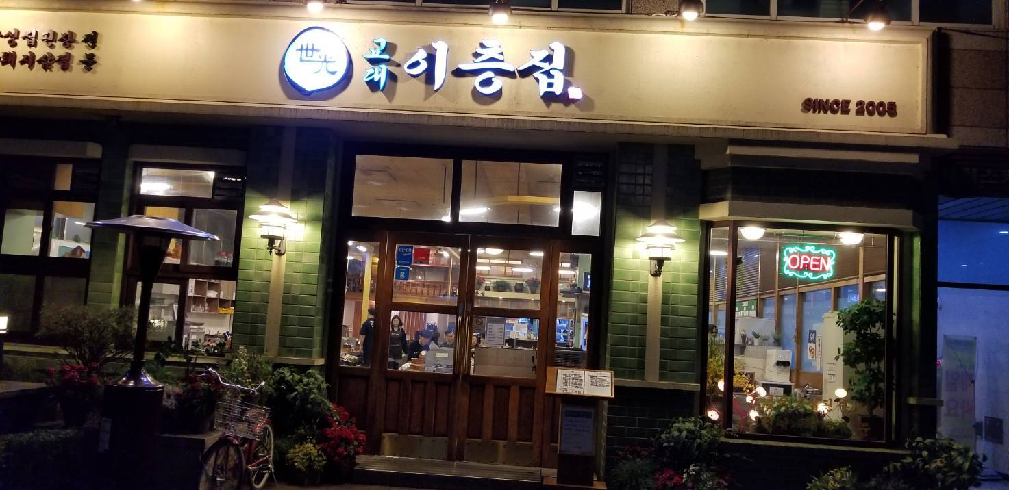 2018年晩秋のソウル旅 最終回 はじめて花サムギョプサル_a0223786_11201873.jpg