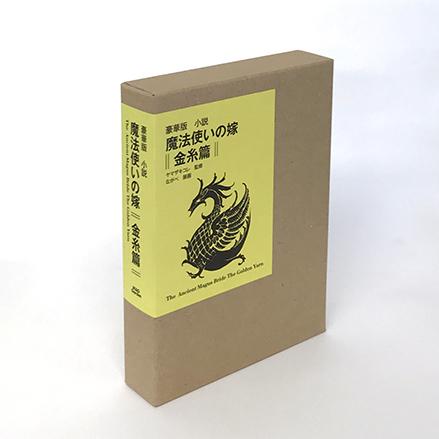 第52回 造本装幀コンクール 日本書籍出版協会理事長賞 受賞『豪華版 小説 魔法使いの嫁 金糸篇』_f0233625_13314194.jpg