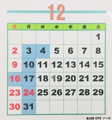 H30年12月の当店、理容室の定休日_e0145332_11294798.jpg
