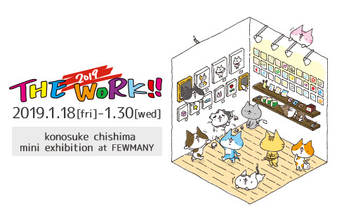 2019年1/18~1/30 ちしまこうのすけさん mini exhibition『2019 THE WORK!!』開催のお知らせ_f0010033_10540691.jpg