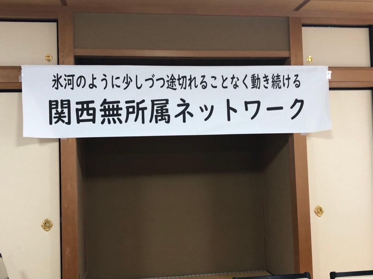 関西無所属ネットワーク_b0395243_01053432.jpeg