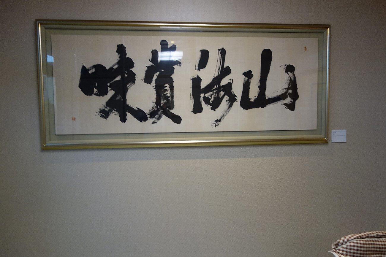 がんこ新宿山野愛子邸_c0112559_07534782.jpg