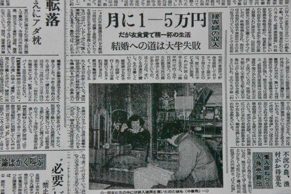 京都パンパン赤線時代、六十九_f0347663_14043857.jpg