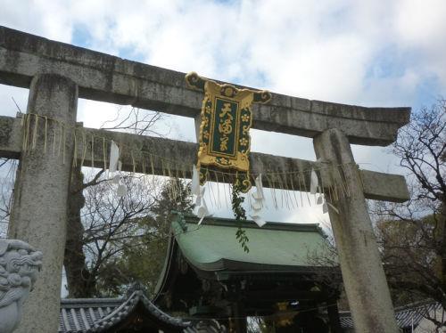 2019年初詣/北野天満宮_e0254365_20255118.jpg