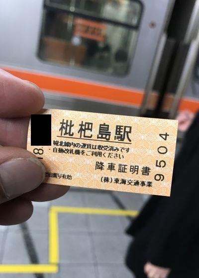 珍奇なり 東海交通事業城北線  「乗り鉄」のみなさまに報告_a0163788_22232805.jpg