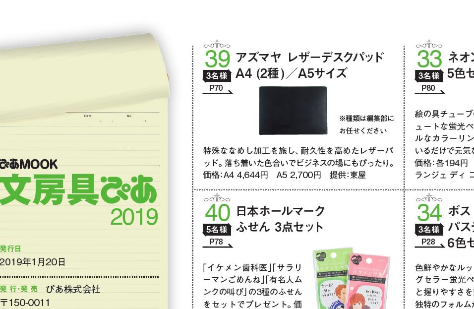 AZUMAYA Leather deskpad(A4) 文房具ぴあ2019に掲載いただきました!_c0223001_10102472.png