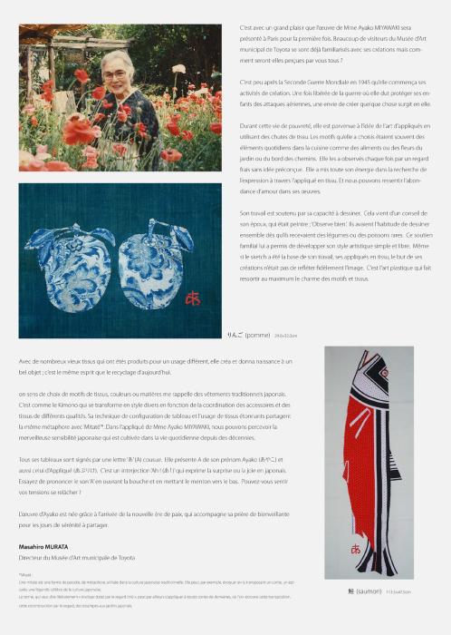 Exposition Ayako Miyawaki in Paris_f0074803_09493990.jpg