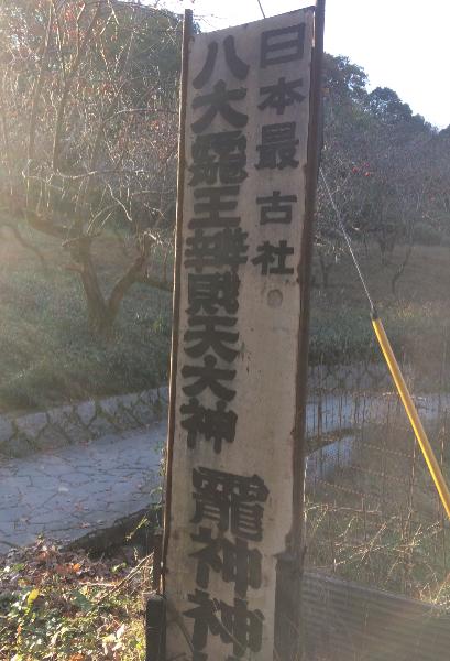 (17)瀬織津姫からのミッション①八大龍王総本山へ_b0409627_18390273.png