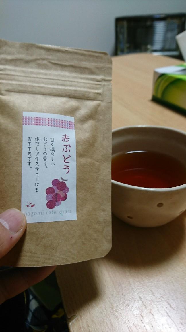 赤ぶどうの紅茶_b0237229_08071263.jpg