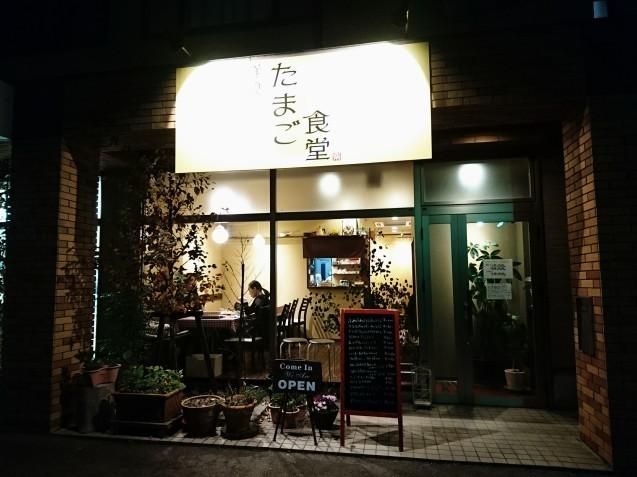 洋食 たまご食堂(金沢市額新保)_b0322744_22434585.jpg