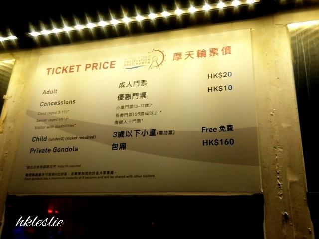 香港摩天輪_b0248150_15495521.jpg