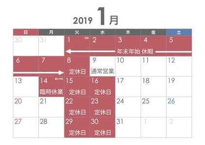 1月の営業日程_c0250976_21431920.jpg