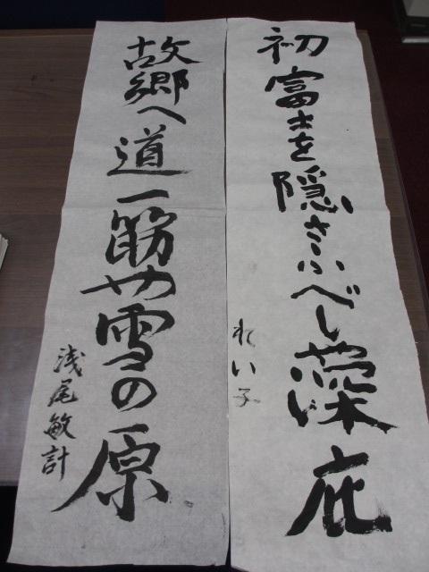 お習字クラブ_a0158095_16494721.jpg