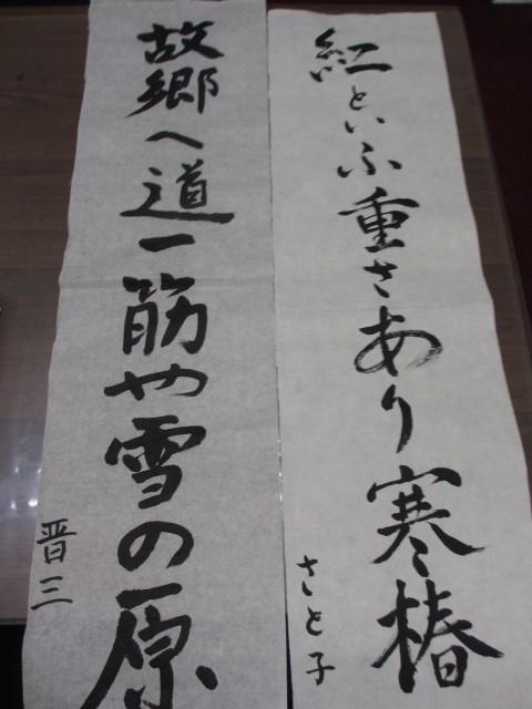 お習字クラブ_a0158095_16510147.jpg