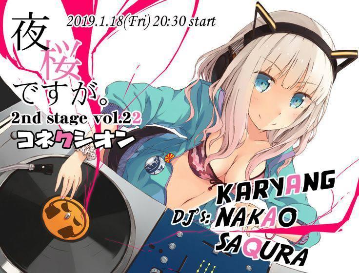 01/18(金)夜桜ですが。2nd stage vol.22_c0099300_14413753.jpg