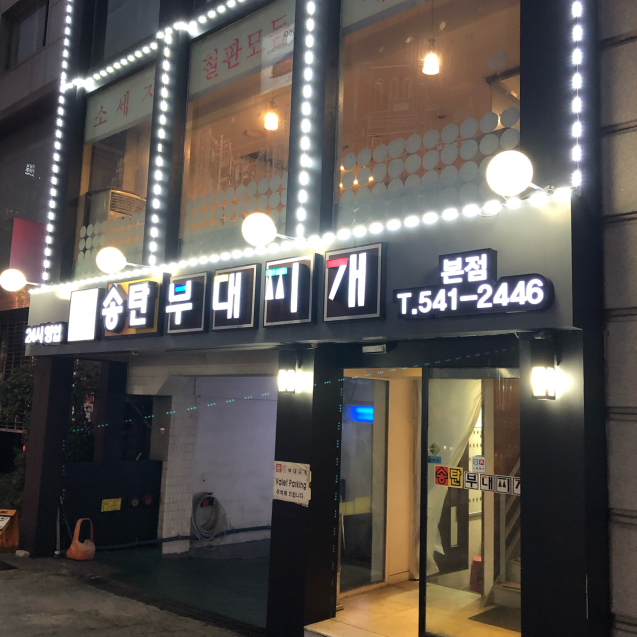 18年12月 ソウル7☆IKKOさんオススメのお店でひとりプデチゲ_d0285416_20153210.jpg