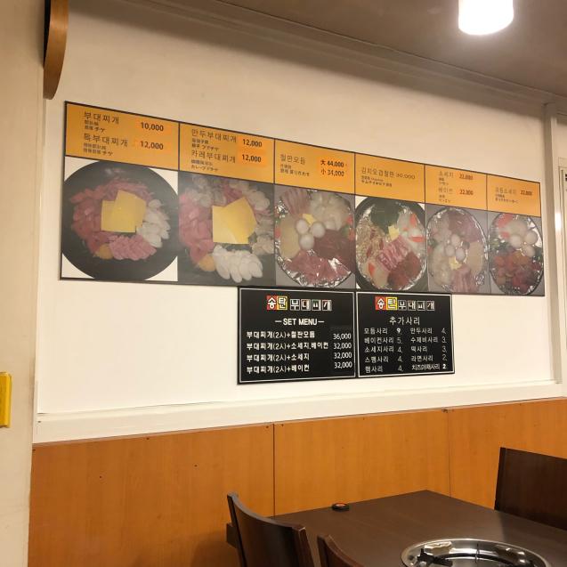 18年12月 ソウル7☆IKKOさんオススメのお店でひとりプデチゲ_d0285416_20153581.jpg